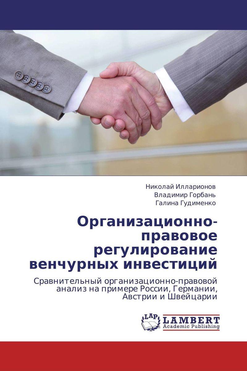 Организационно-правовое регулирование венчурных инвестиций индустрия туризма гражданско правовое регулирование