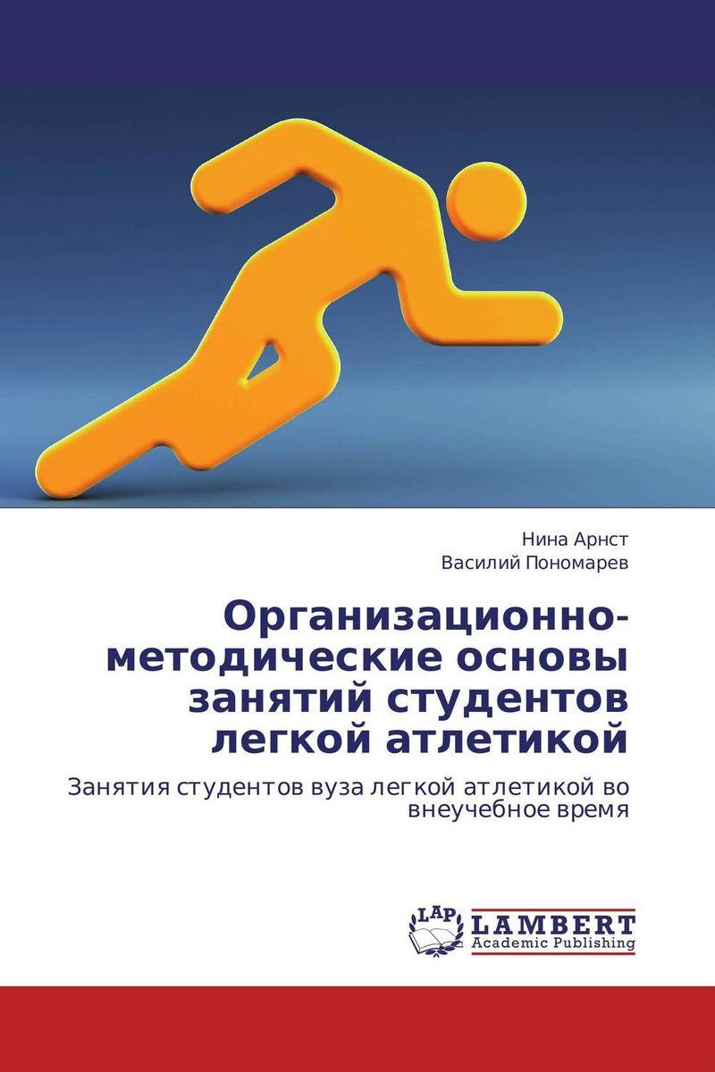 Организационно-методические основы занятий студентов легкой атлетикой билеты на чм по водным видам спорта в казани 2015