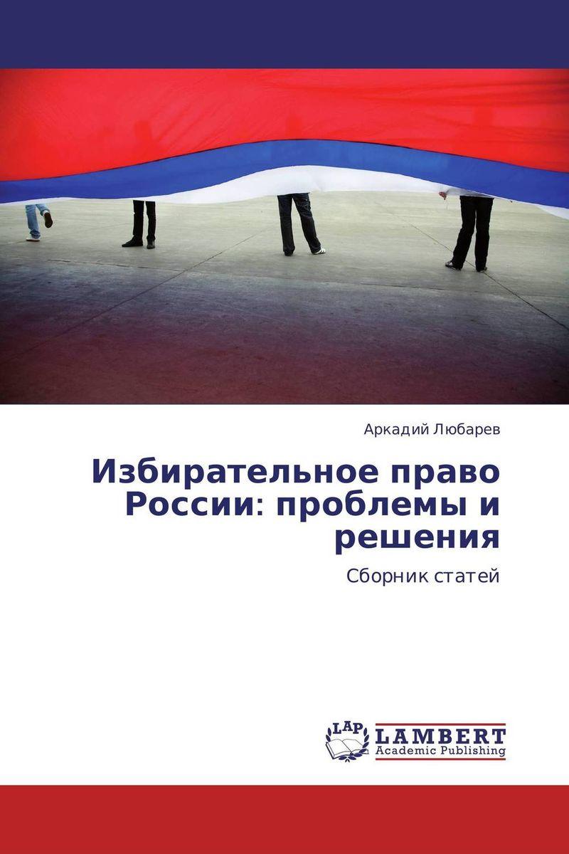 Избирательное право России: проблемы и решения данил винницкий российское налоговое право