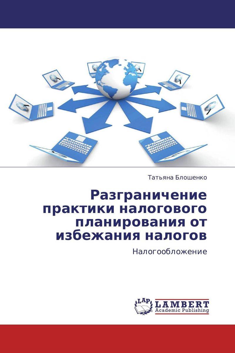 Разграничение практики налогового планирования от избежания налогов