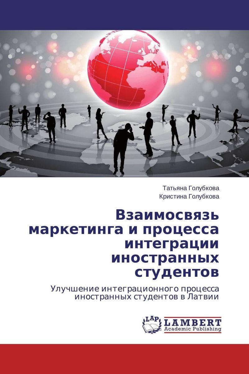 Взаимосвязь маркетинга и процесса интеграции иностранных студентов коровин в конец проекта украина