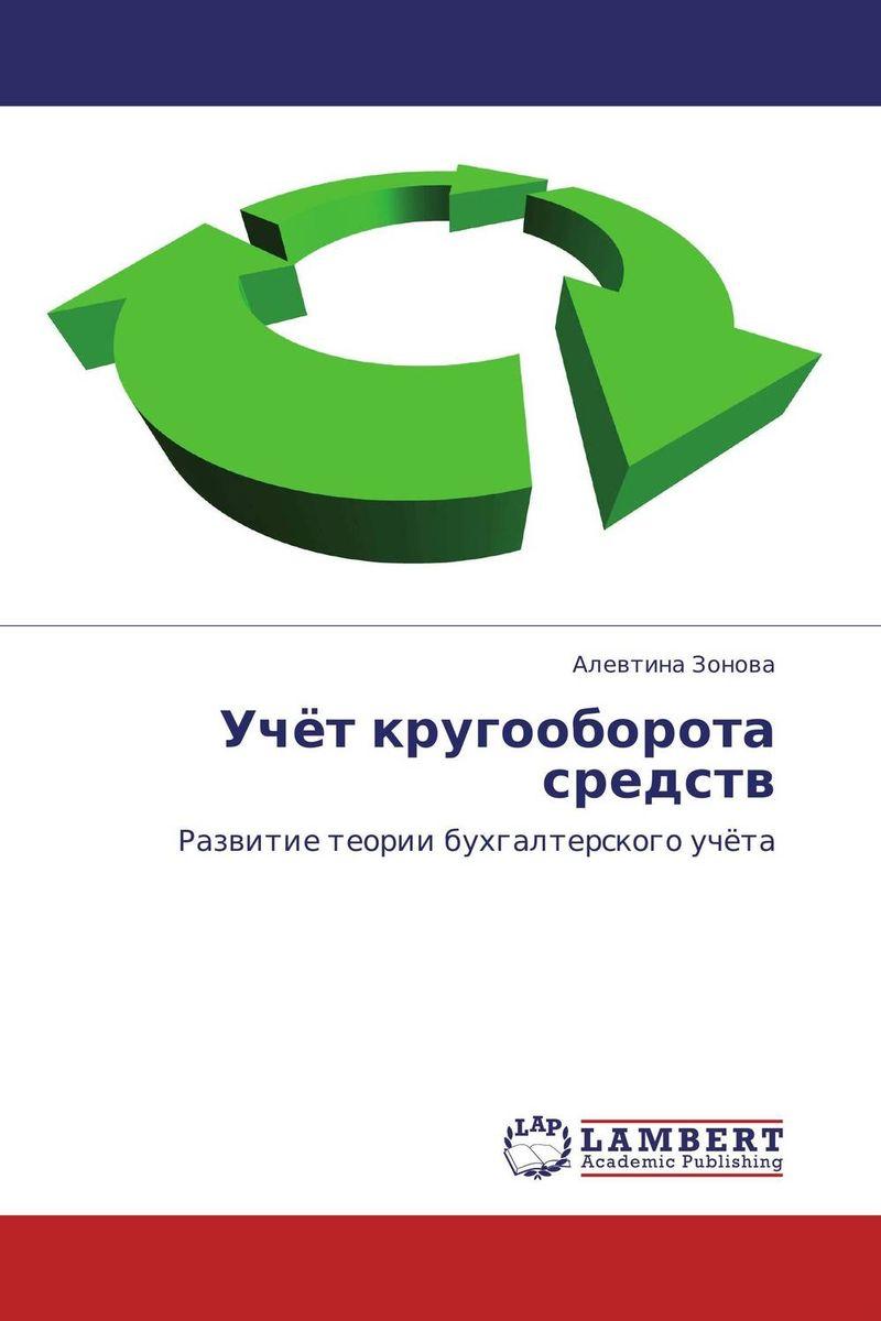 Учёт кругооборота средств журнал учёта проведения инструктажа