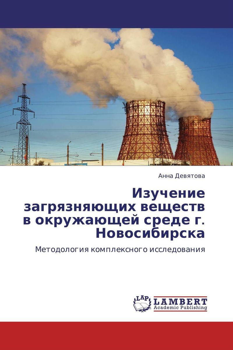 Изучение загрязняющих веществ в окружающей среде г. Новосибирска