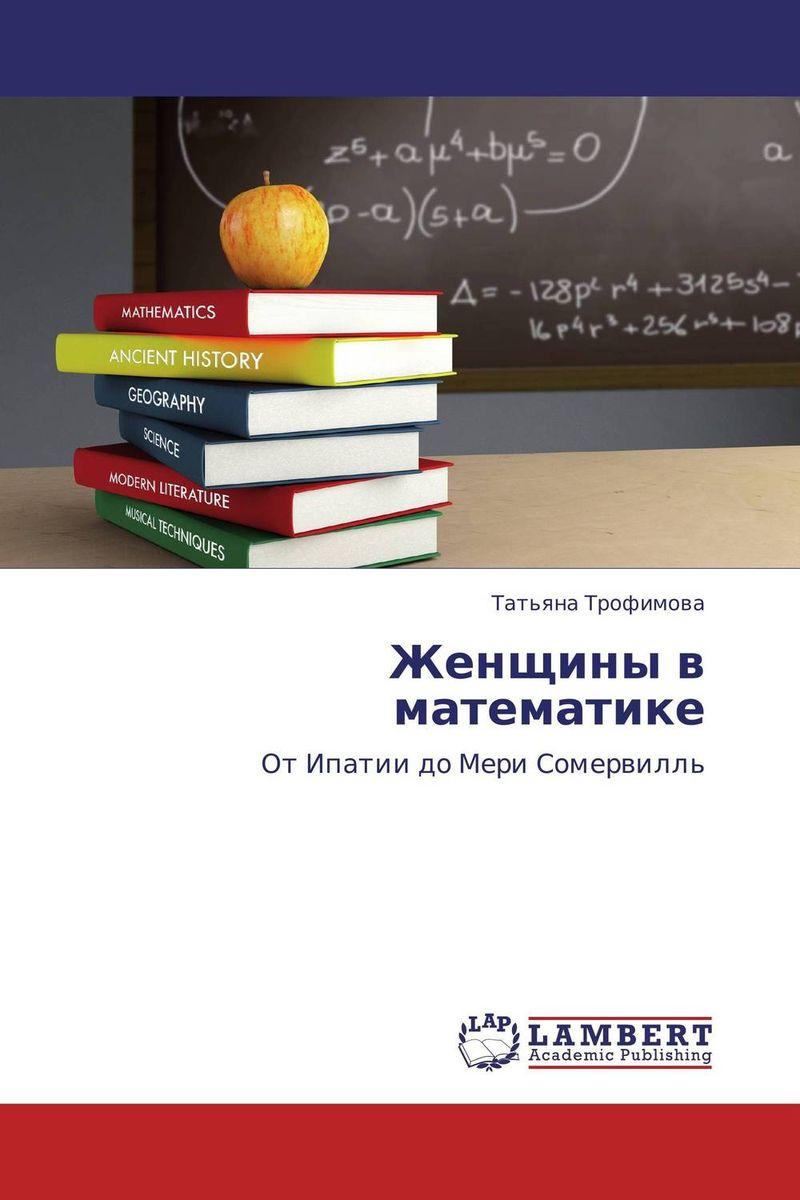 Женщины в математике а фелье жизнь знаменитых греков изложенная по плутарху