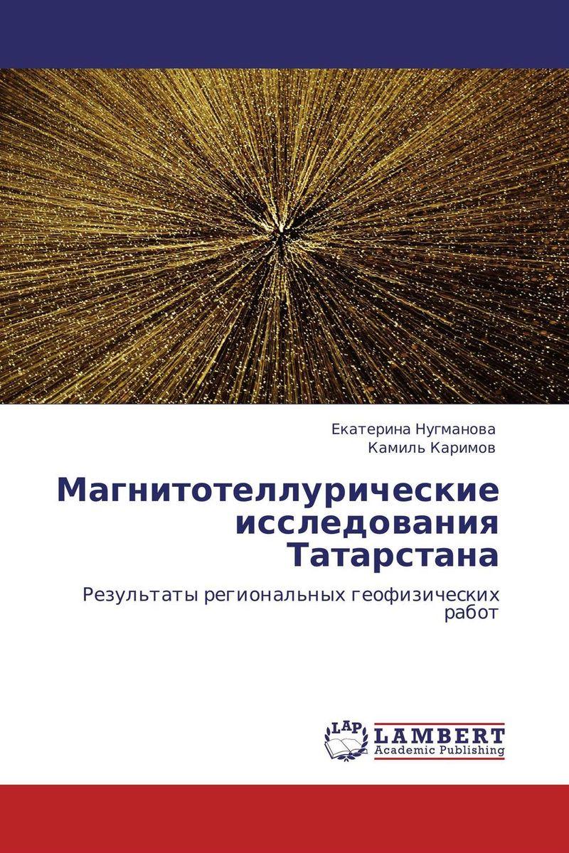 Магнитотеллурические исследования Татарстана лаврова с сказания земли уральской