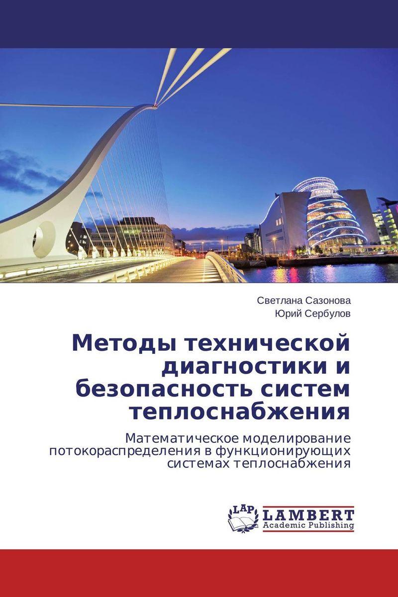 Методы технической диагностики и безопасность систем теплоснабжения перспективы развития систем теплоснабжения в украине