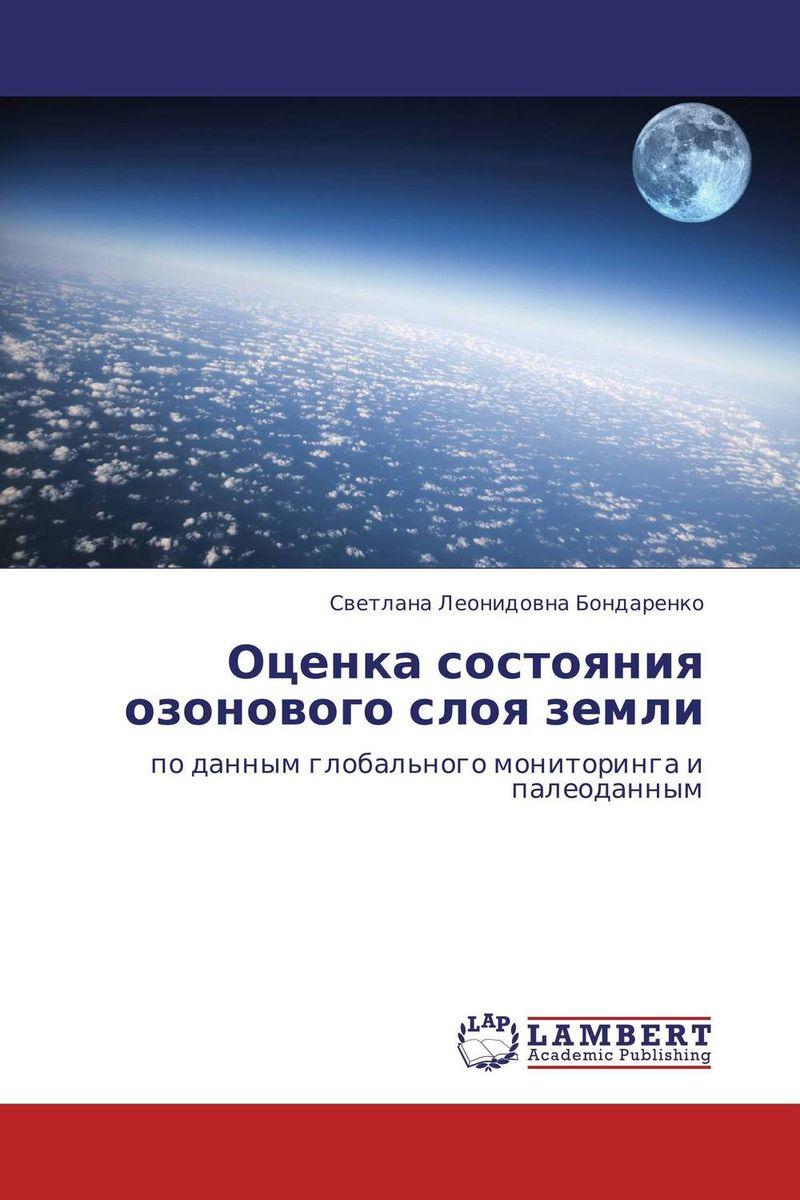 Оценка состояния озонового слоя земли данные дистанционного зондирования земли