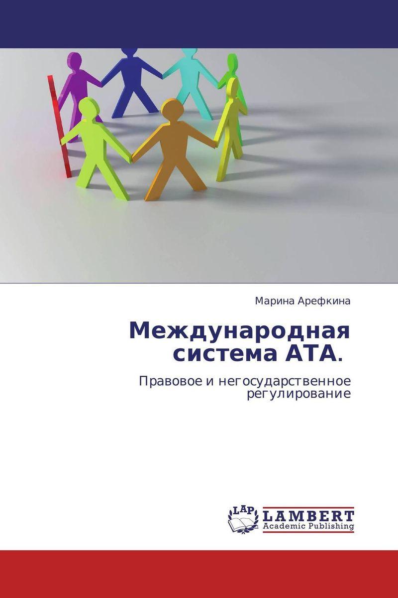 Международная система АТА. алма ата рынок посуду оптом