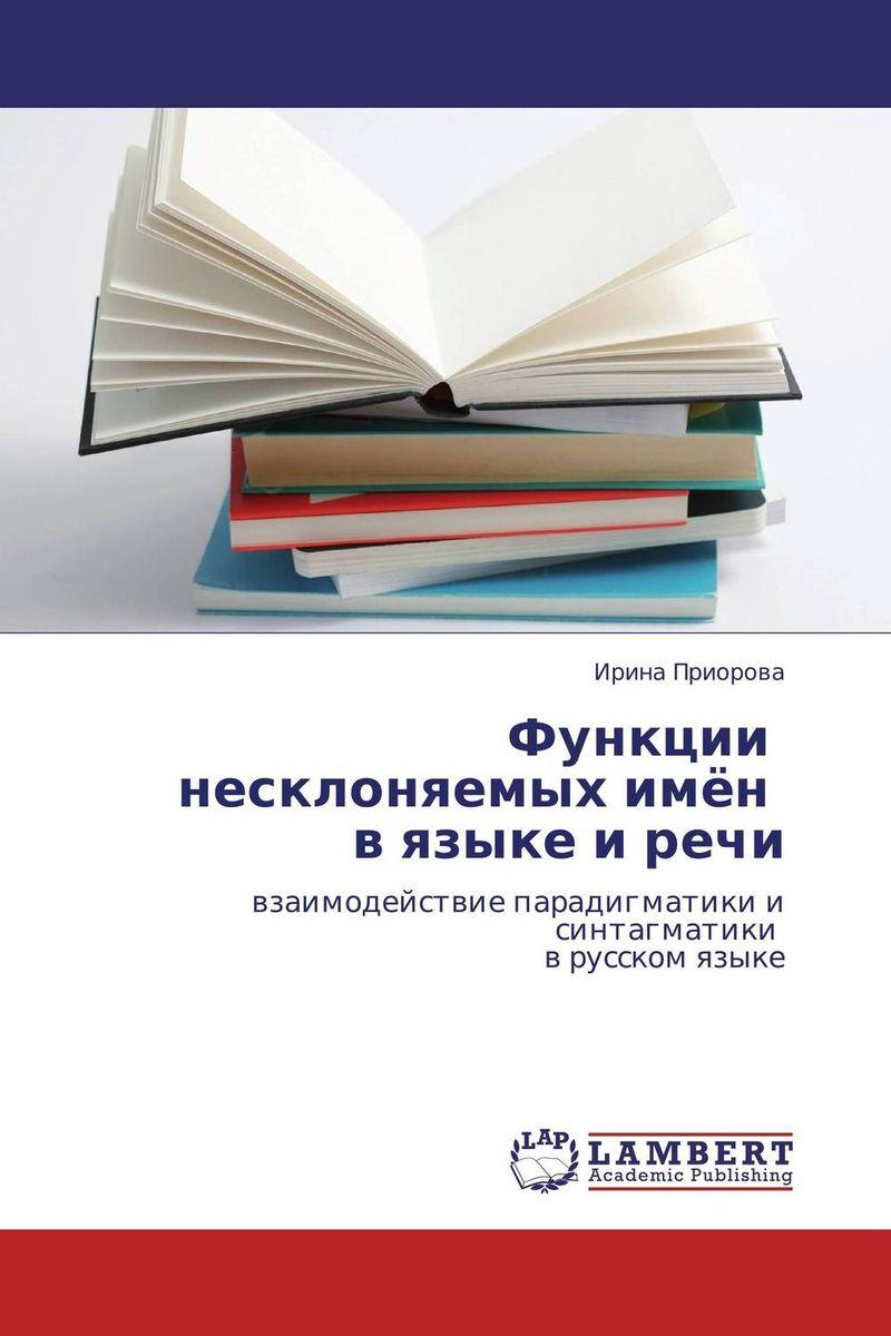 Функции   несклоняемых имён   в языке и речи нина роландовна добрушина сослагательное наклонение в русском языке опыт исследования грамматической семантики