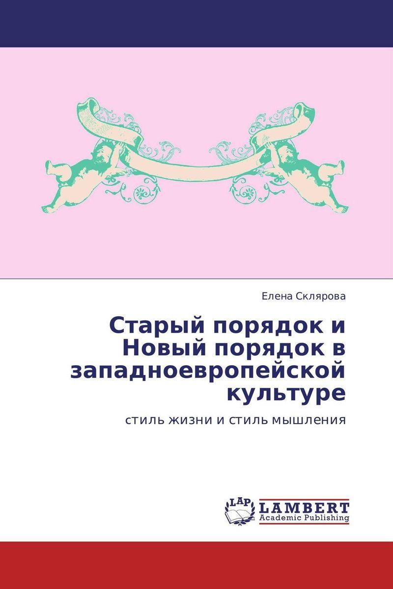Старый порядок и Новый порядок в западноевропейской культуре переводные издания по искусству в отечественной книжной культуре xviii xxi вв книговедческий анализ