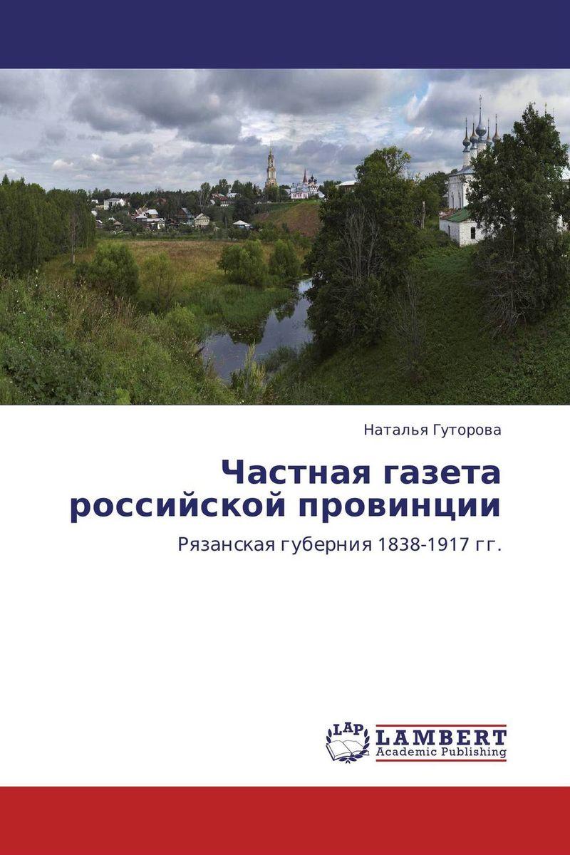 Частная газета российской провинции