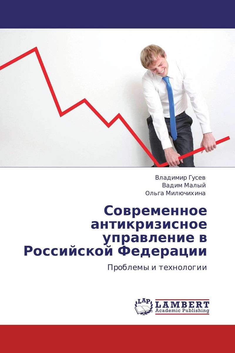 Современное антикризисное управление в Российской Федерации елена абрамова антикризисное саморазвитие депрессивного региона