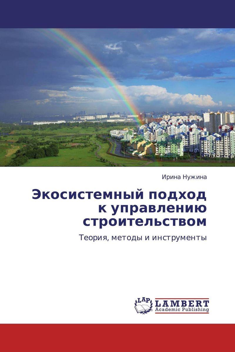 Экосистемный подход к управлению строительством а н ларионов м ю мишланова развитие эколого экономической системы строительство среда жизнедеятельности