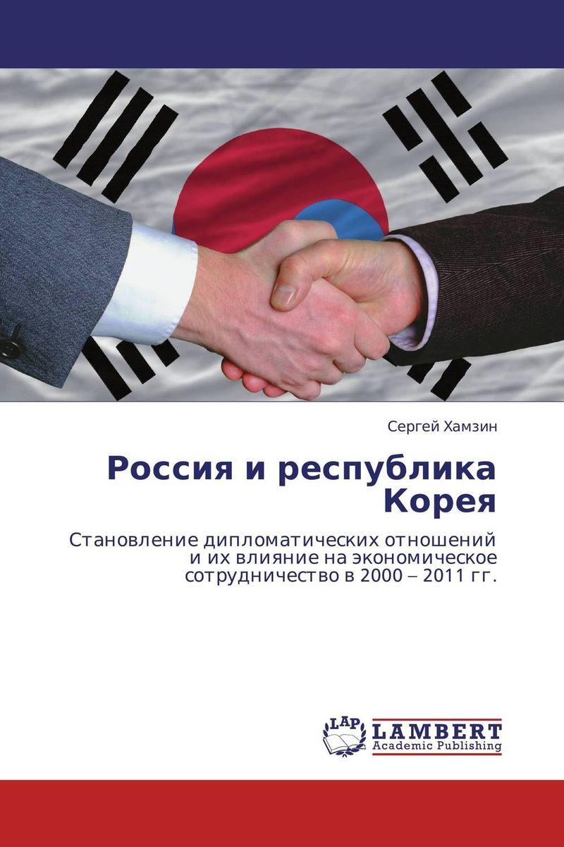 Россия и республика Корея