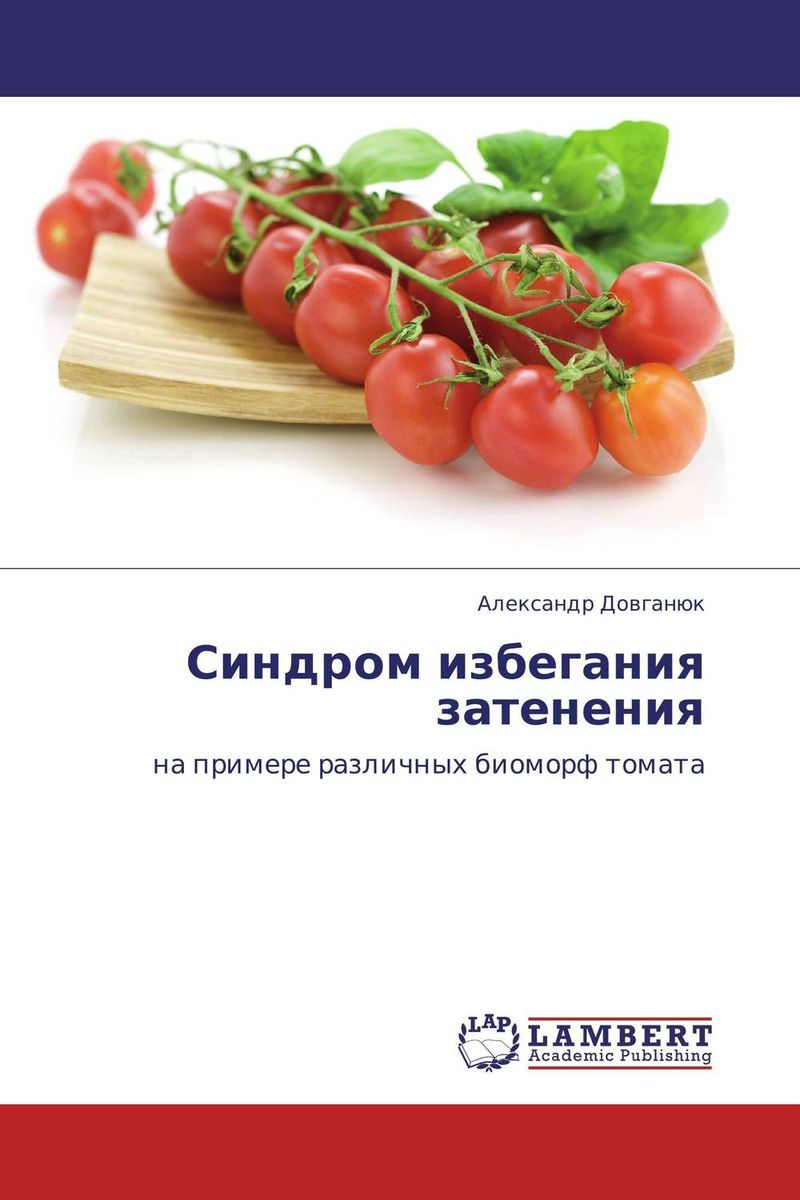 Синдром избегания затенения  введение в селекцию сельскохозяйственных растений
