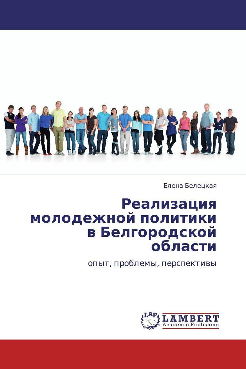 Реализация молодежной политики в Белгородской области инкубаторских индюков белгородской области