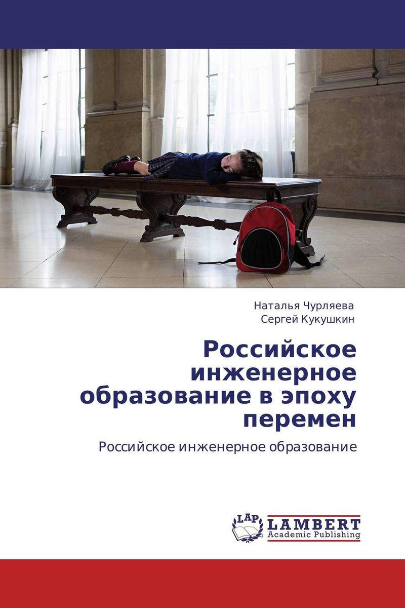 Российское инженерное образование в эпоху перемен дополнительное образование в контексте форсайта