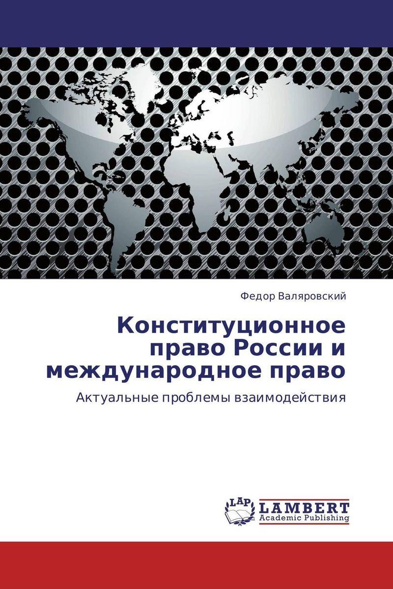 Конституционное право России и международное право соотношение права вто и национального права государств членов монография