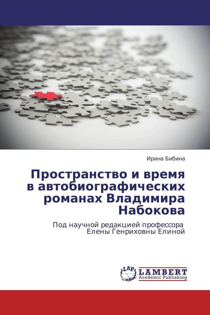 Пространство и время в автобиографических романах Владимира Набокова