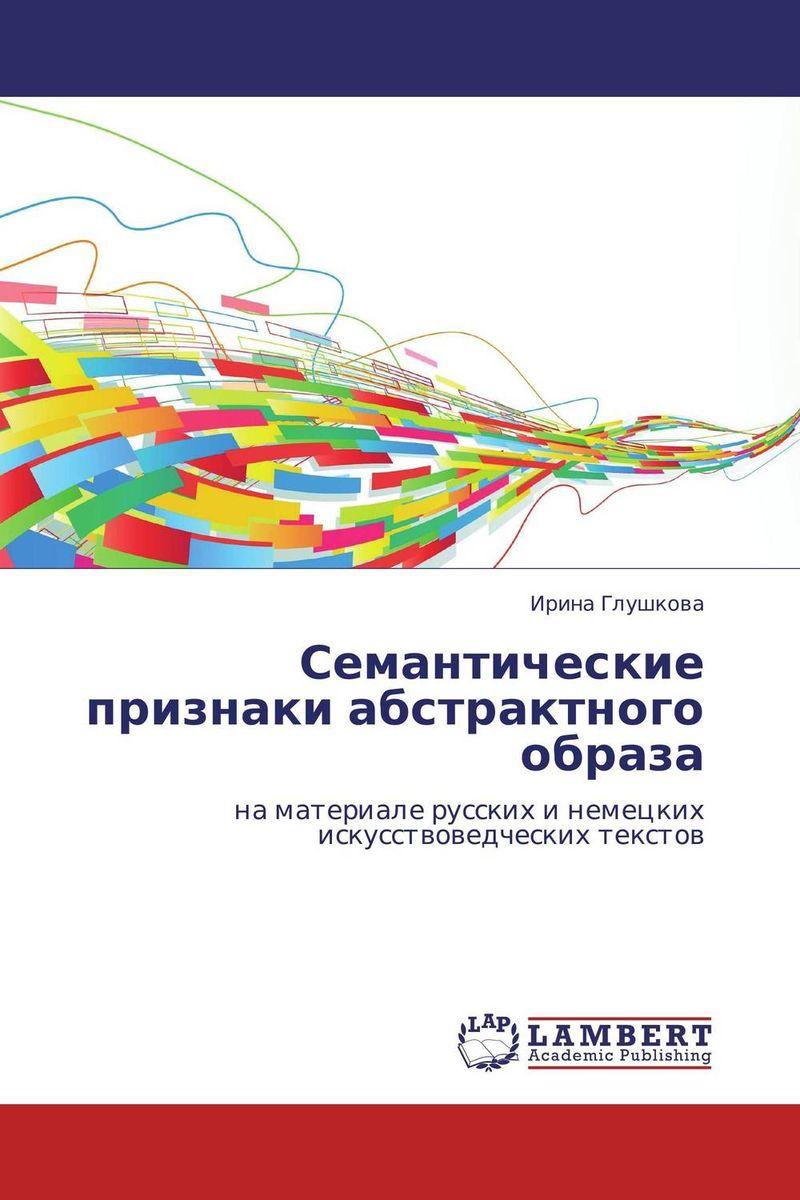 таким образом в книге Ирина Глушкова