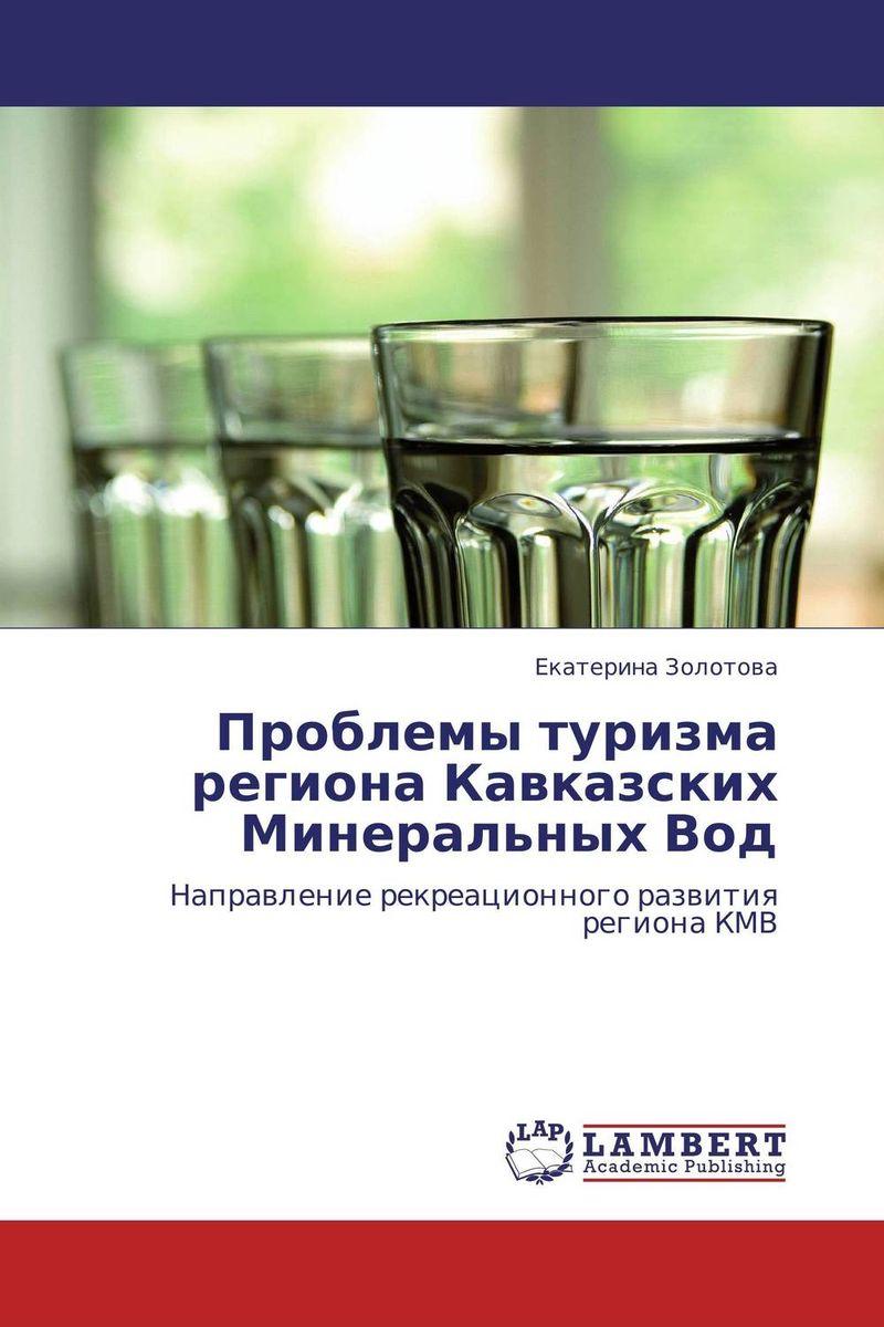 Проблемы туризма региона Кавказских Минеральных Вод доильный аппарат на кмв