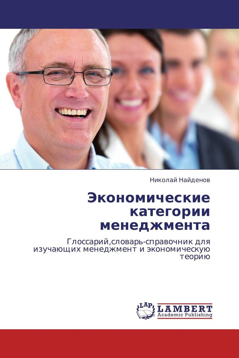 Экономические категории менеджмента социальный менеджмент словарь справочник