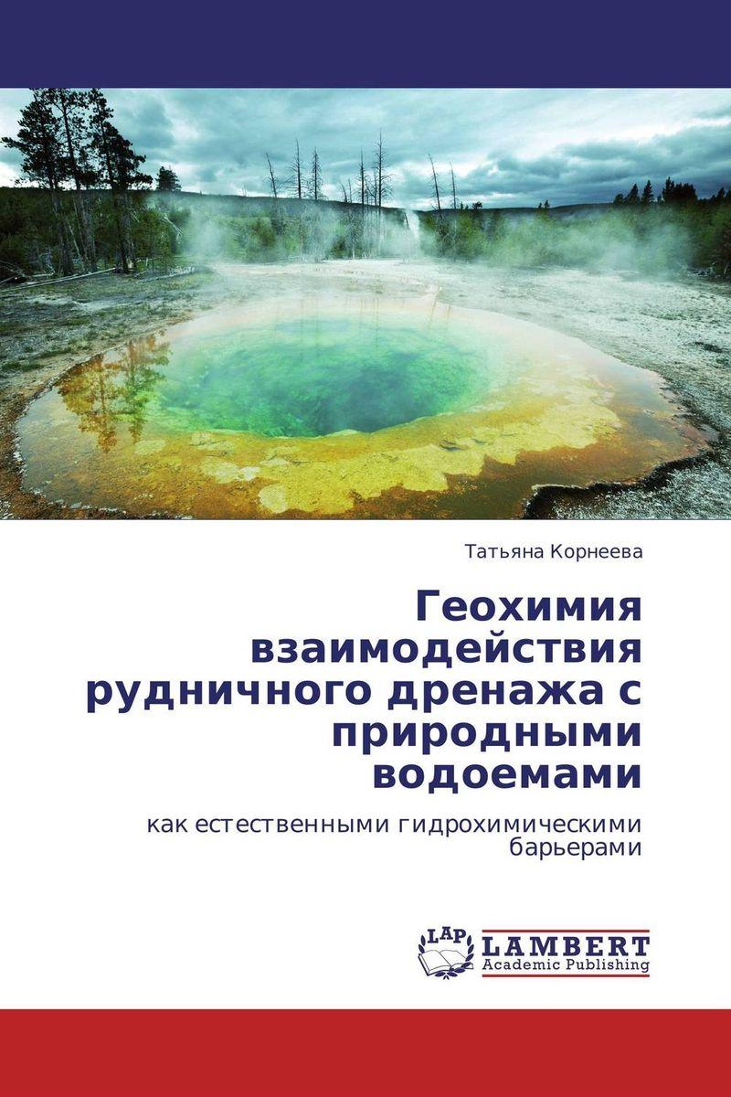 Геохимия взаимодействия рудничного дренажа с природными водоемами