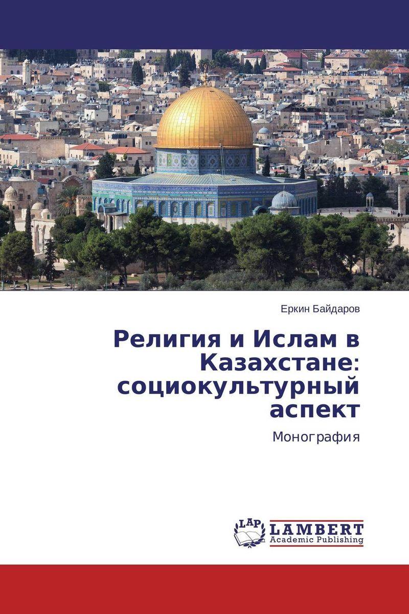Религия и Ислам в Казахстане: социокультурный аспект 3 комнатная квартира в казахстане г костанай