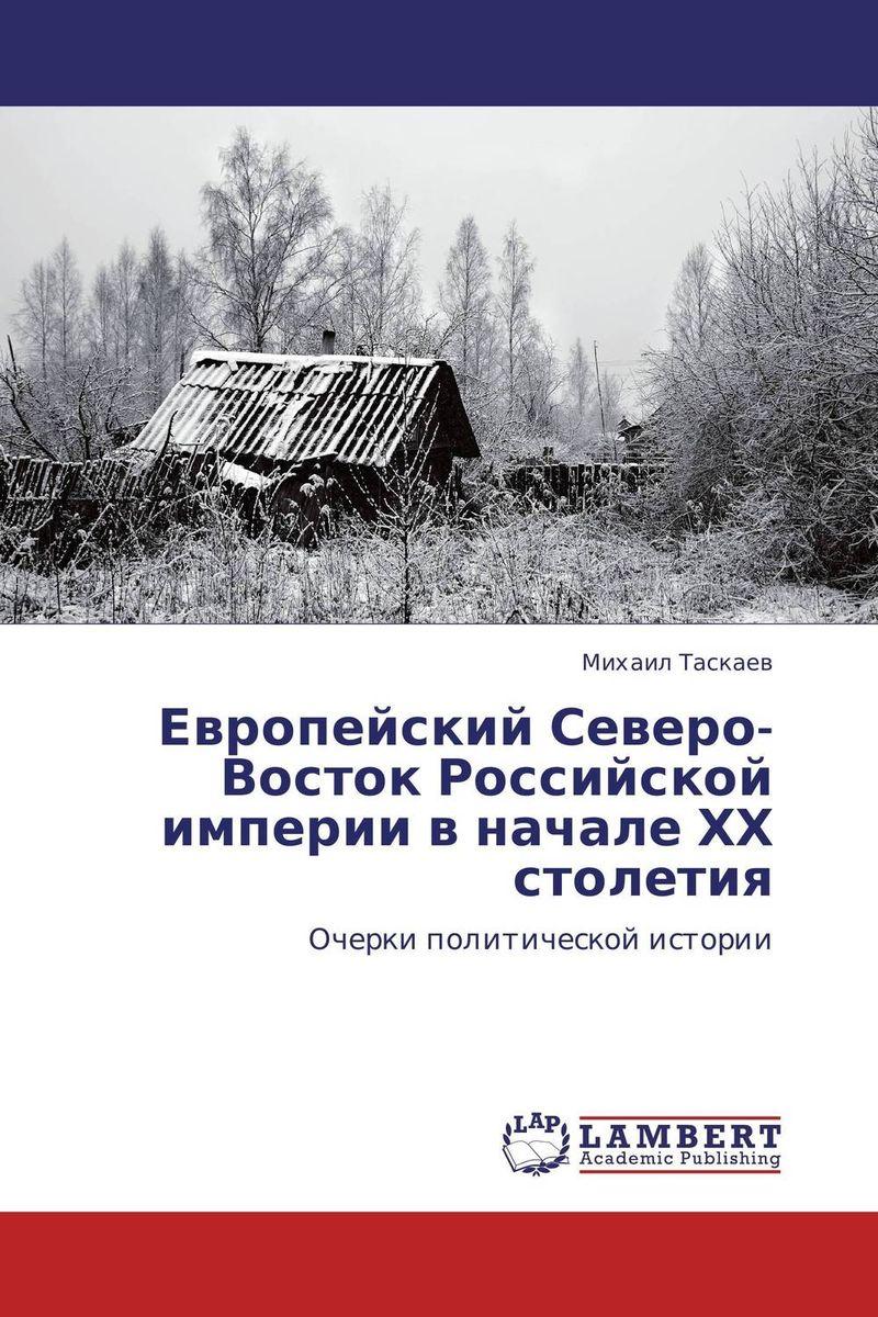Европейский Северо-Восток Российской империи в начале ХХ столетия православие в перми великой в xv начале xx века