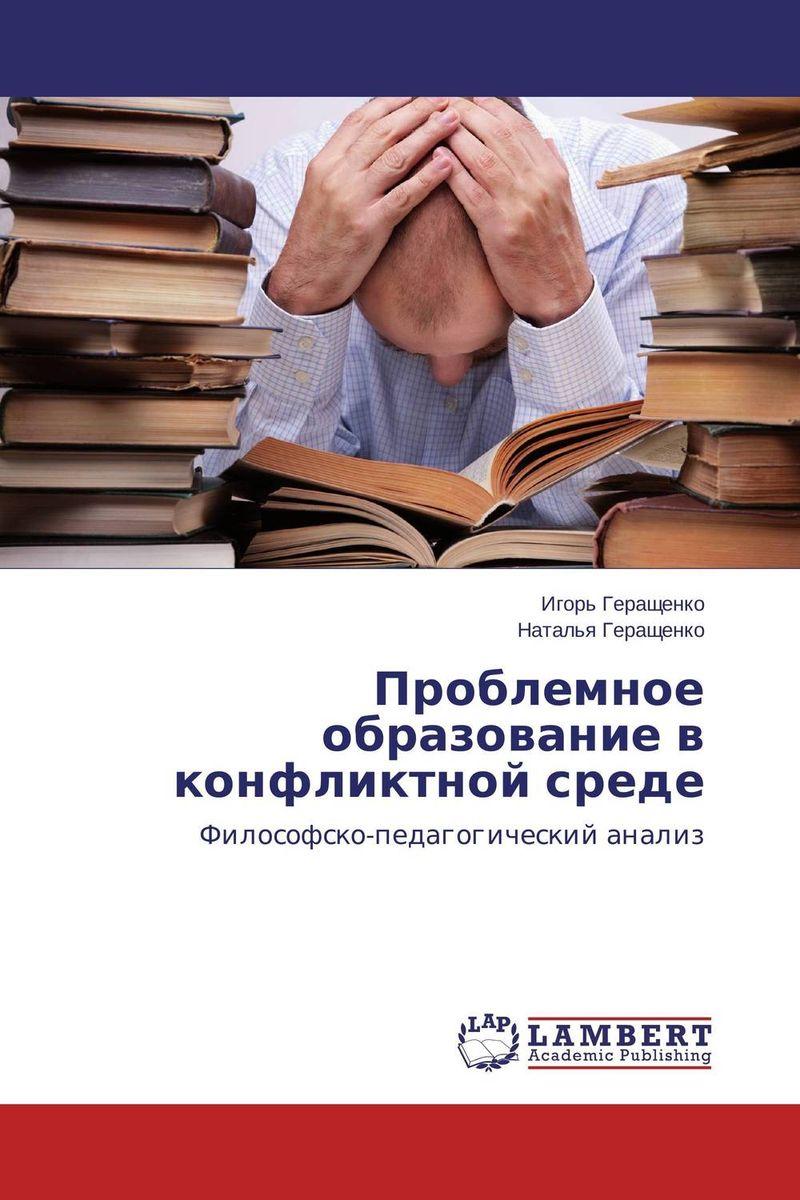 Проблемное образование в конфликтной среде дополнительное образование в контексте форсайта