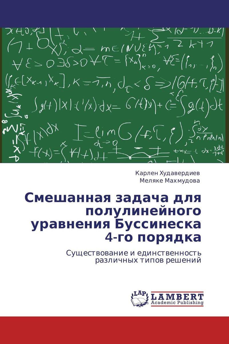 Смешанная задача для полулинейного уравнения Буссинеска 4-го порядка квазиклассическое приближение для уравнений квантовой механики