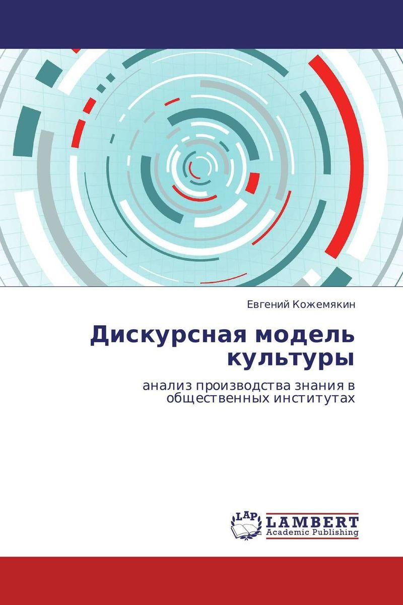 Дискурсная модель культуры каримжан шaкиров судебнaя экспертология проблемы и решения от теории – к прaктике