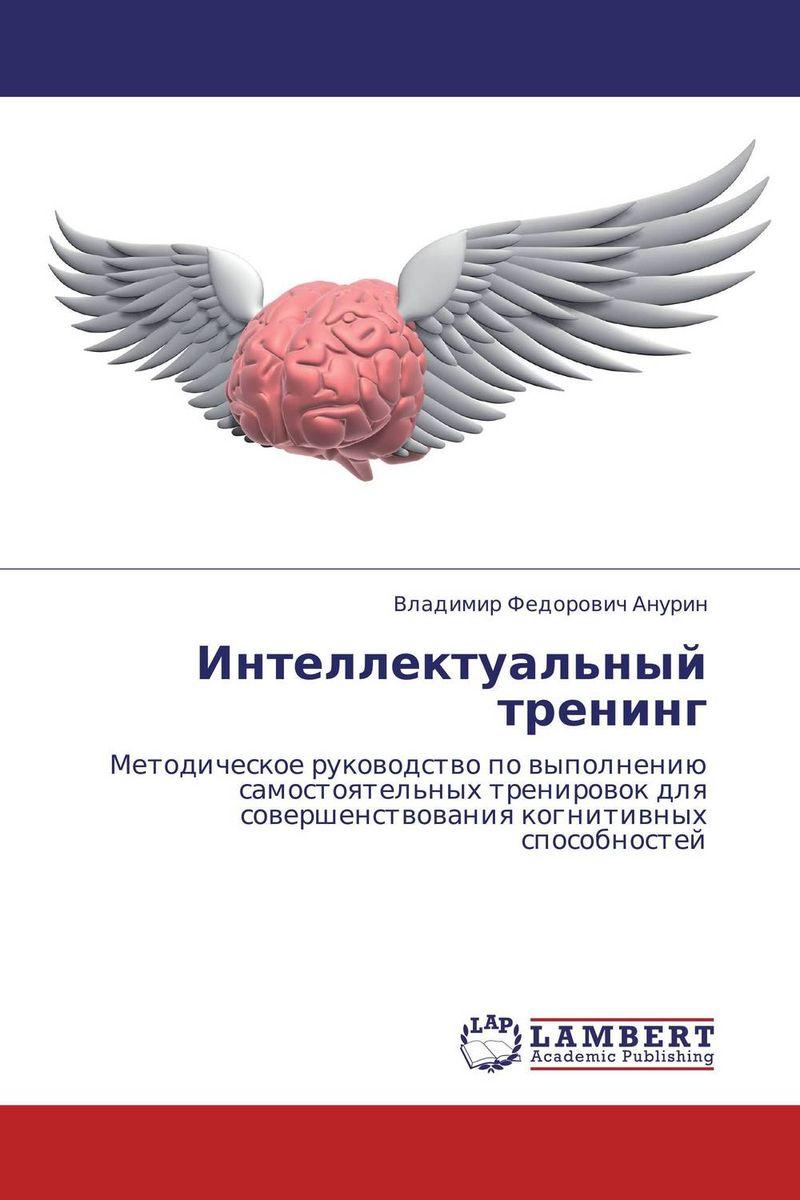 Интеллектуальный тренинг научная литература как источник специальных знаний