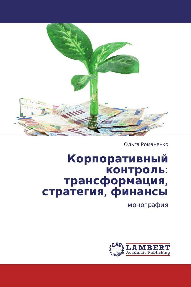 Корпоративный контроль: трансформация, стратегия, финансы боб трикер карманный справочник директора основы корпоративного управления от а до я