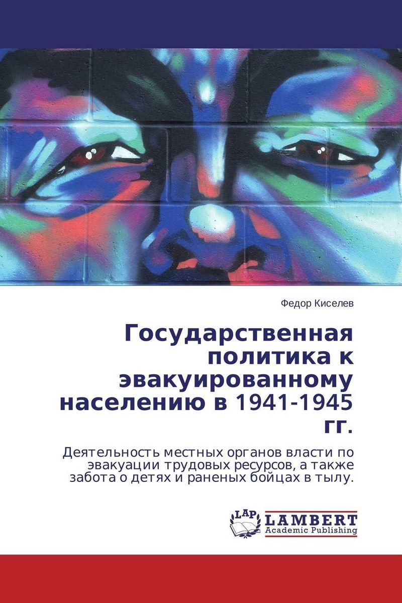 Государственная политика к эвакуированному населению в 1941-1945 гг. великая отечественная война 1941 1945 энциклопедия