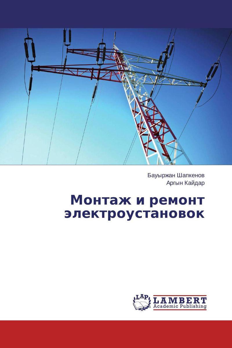 Монтаж и ремонт электроустановок электрические мультирезки в воронеже