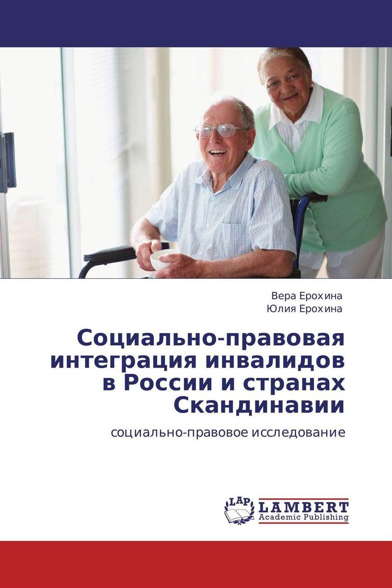 Социально-правовая интеграция инвалидов в России и странах Скандинавии
