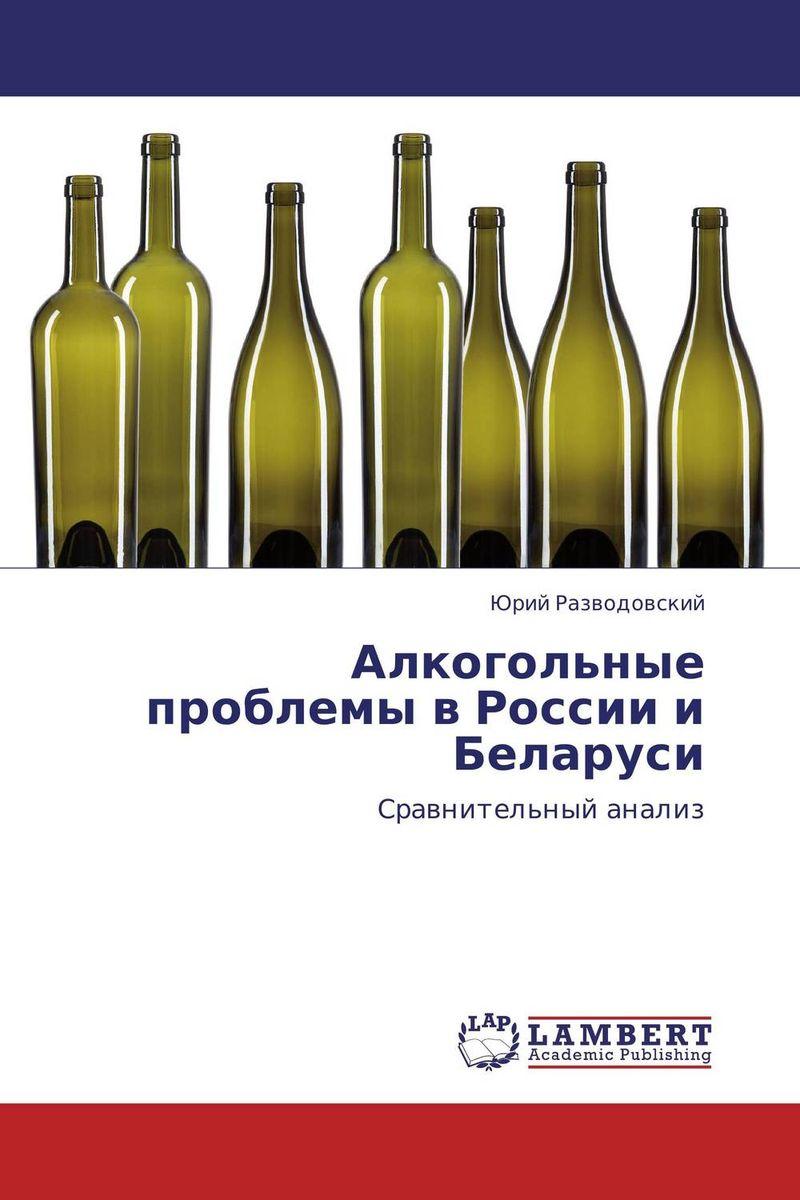 Алкогольные проблемы в России и Беларуси аварийный автомобиль в беларуси