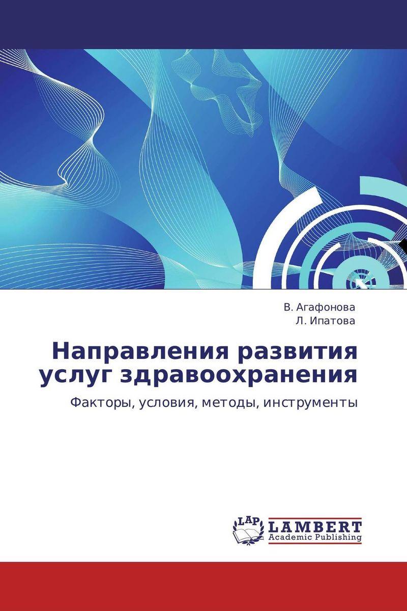 Направления развития услуг здравоохранения анатолий демьянов повышение качества портфеля услуг многопрофильной транспортной компании