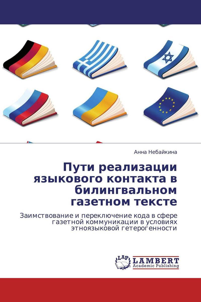 Пути реализации языкового контакта в билингвальном газетном тексте