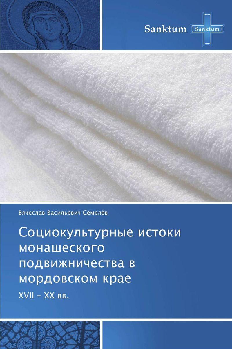Социокультурные истоки монашеского подвижничества в мордовском крае