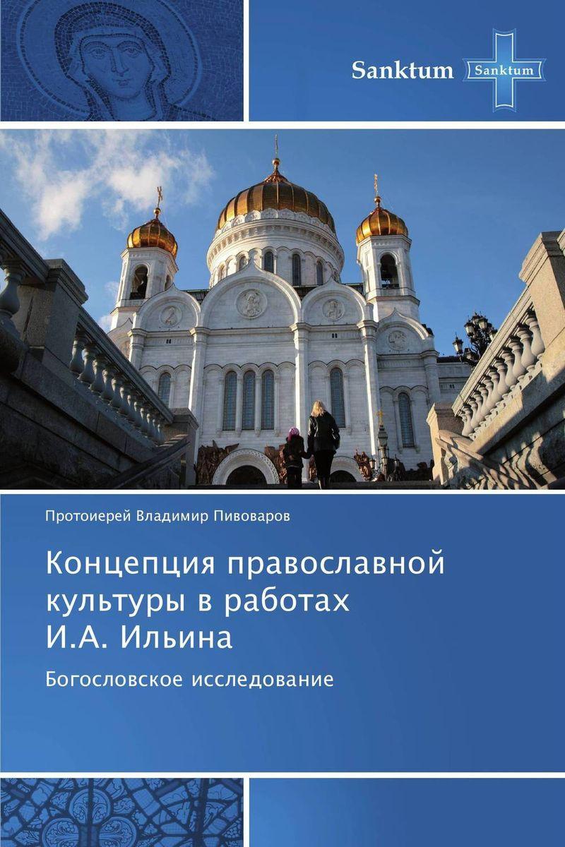Концепция православной культуры в работах   И.А. Ильина александр введенский воскресение христово как торжество веры правды смысла жизни прогресса и бессмертия