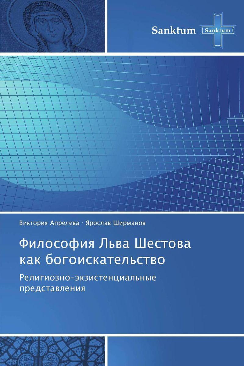 Философия Льва Шестова   как богоискательство философия в схемах и комментариях