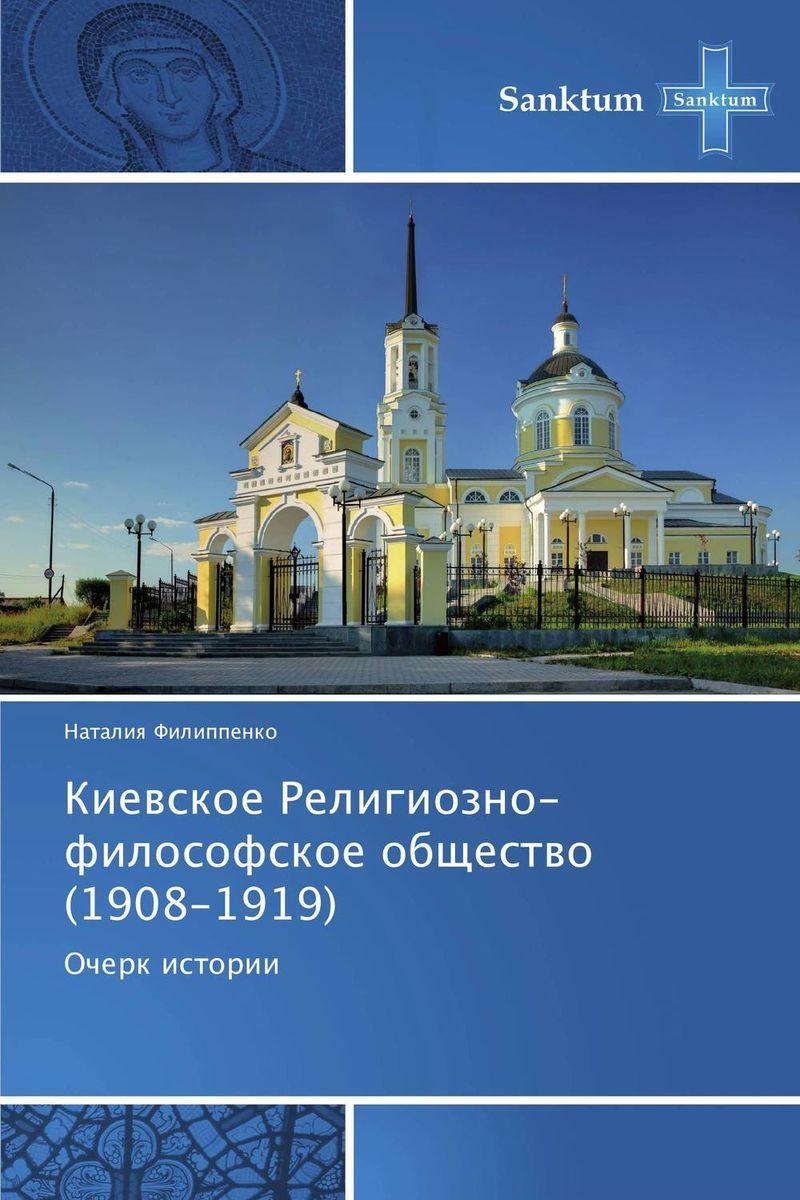 Киевское Религиозно-философское общество (1908-1919)