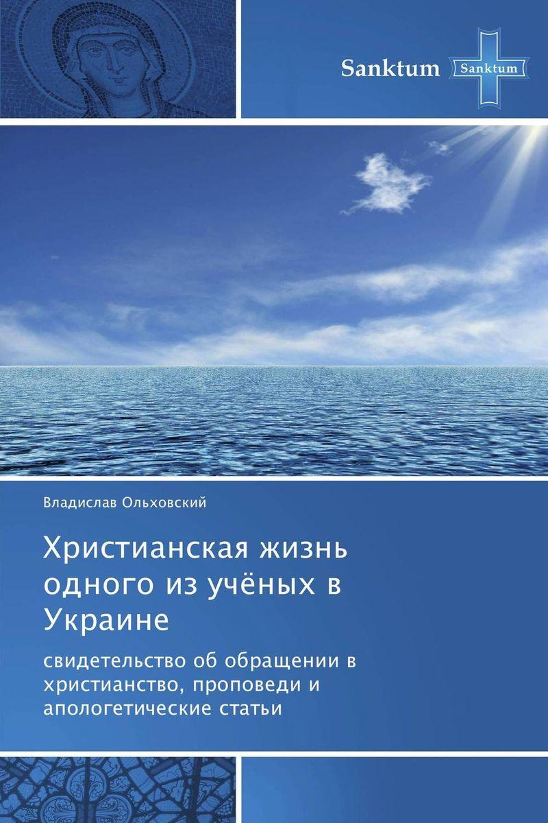 Христианская жизнь одного из учёных в Украине книги почтой дешево по украине