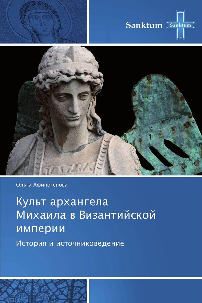 Культ архангела Михаила в Византийской империи икона архангела михаила