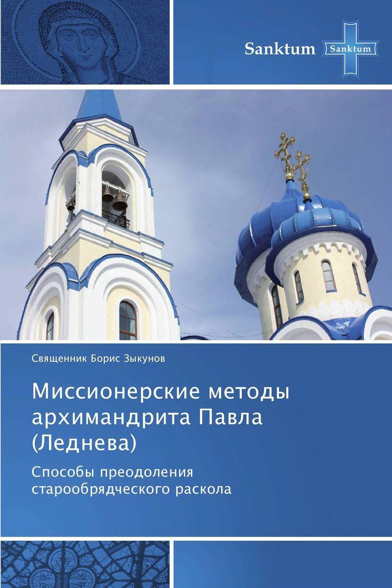 Миссионерские методы архимандрита Павла (Леднева)