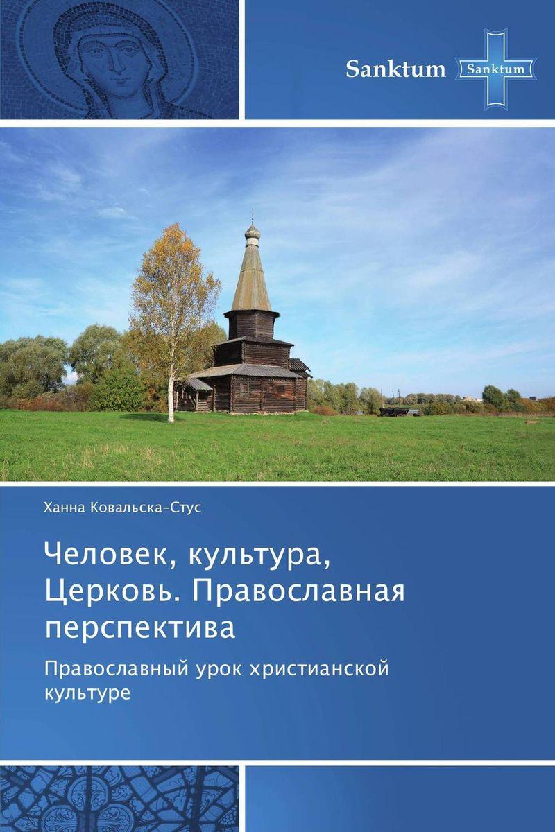 Человек, культура, Церковь. Православная перспектива в пигулевский дизайн и культура