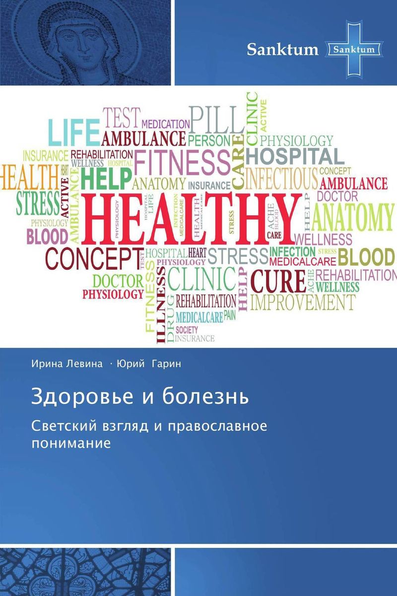 Здоровье и болезнь