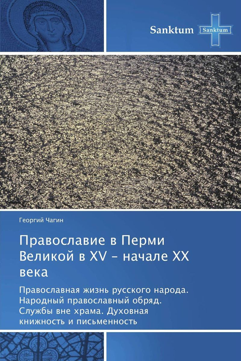 Православие в Перми Великой в XV - начале XX века православие в перми великой в xv начале xx века